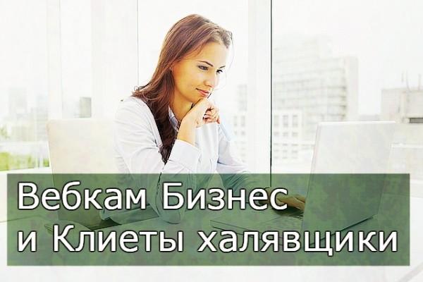 Работа веб моделью и клиенты халявщики