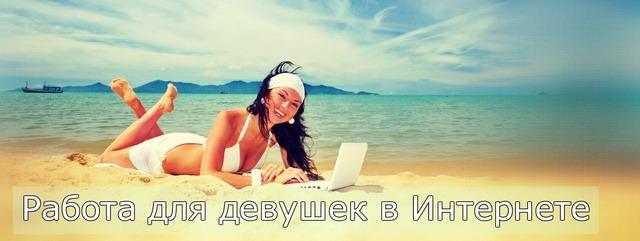 работа для девушек в Интернете