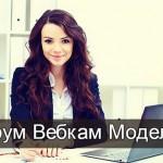 Форум Вебкам моделей — форумы на которых модели могут задать любые вопросы
