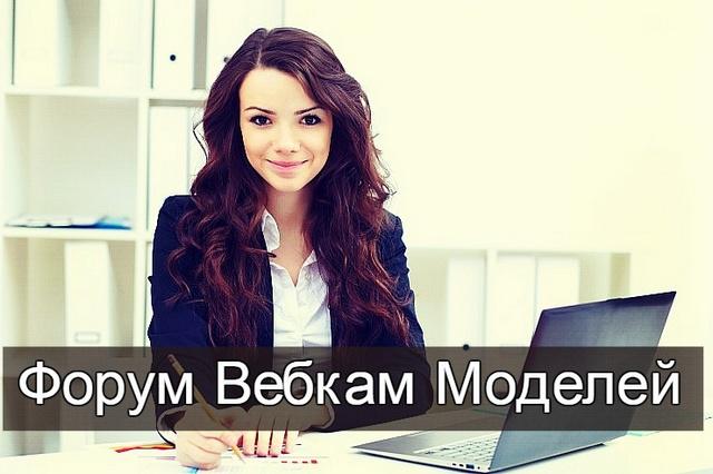 форум вебкам моделей