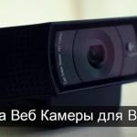 В видеочате не работает камера — как проверить работу веб камеры
