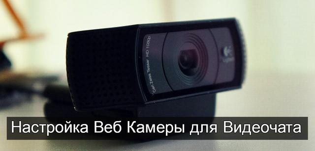в видеочате не работает камера