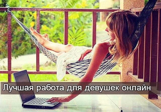 Лучшая работа для девушек онлайн