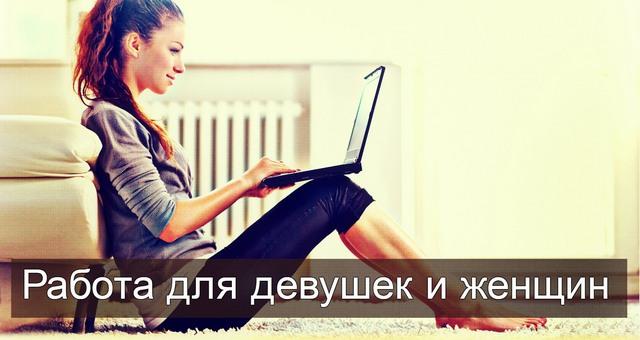 Работа для девушек и женщин