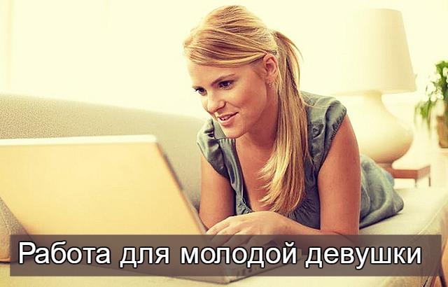 работа для молодой девушки