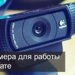 Как выбрать оптимальную вебкамеру для работы в видеочате