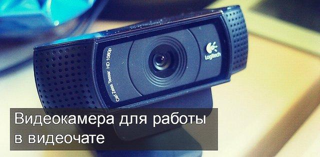 Вебкамера для работы в видеочате