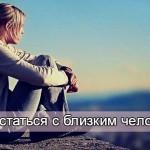 Как расстаться с близким человеком — главное «Не бойтесь расстаться»