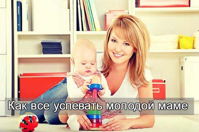 Как все успевать молодой маме