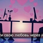 Работа в видеочате и поиск человека для отношений